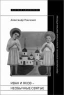 Александр Александрович Панченко - Иван и Яков - необычные святые из болотистой местности