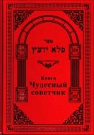 Элиэзер Папо - Пеле Йоэц - Чудесный советчик - Краткая энциклопедия еврейской этики