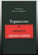 Торжество и нищета православия - Парфёнов Ф.