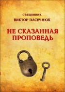 Виктор Пасечнюк – Не сказанная проповедь