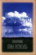 Цви Патлас - Поднимите глаза - Шма Исраэль