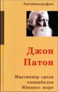 Джон Патон - Миссионер среди каннибалов Южного моря