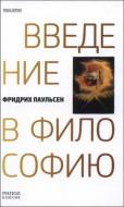 Паульсен Фридрих - Введение в философию