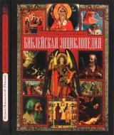 Игумен Иннокентий (Павлов) - Библейская энциклопедия