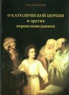 Павловский Янис - О католической Церкви и других вероисповеданиях