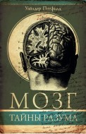Уайлдер Пенфилд Мозг. Тайны разума