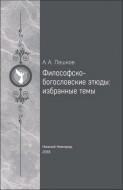 Пешков Алексей - Философско-богословские этюды: избранные темы