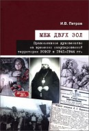 Петров Иван - Меж двух зол. Православное духовенство на временно оккупированной территории РСФСР в 1941—1944 гг.