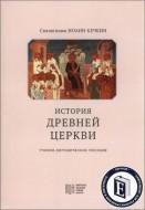 Священник Иоанн Кечкин - История Древней Церкви: учебно-методическое пособие