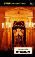 Пилкингтон  Иудаизм