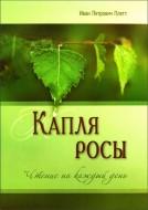 Иван Петрович Плетт - Капля росы