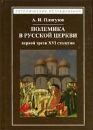 Полигузов - Полемика в русской церкви первой трети ХVІ столетия