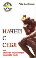 Начни с себя, или Краткая энциклопедия искусства жить - Рабби Зелиг Плискин