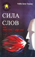 Рабби Зелиг Плискин - Сила слов, или Язык мой — друг мой