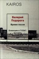 Валерий Подорога - Время после