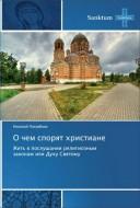 Николай Погребняк - О чем спорят христиане