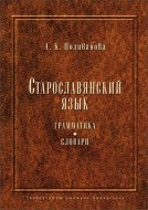 Старославянский язык - Грамматика - Словари - Анна Поливанова