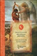 Пинхас Полонский - Библейская динамика - Комментарий на Книгу Бытия - том 1
