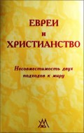 Пинхас Полонский - Евреи и христианство: несовместимость двух подходов к миру