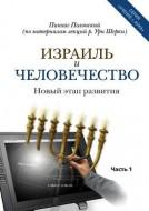 Пинхас Полонский - Израиль и человечество, новый этап развития - Часть 1