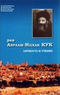 рав Авраам-Ицхак ha-Коhен Кук - Личность и учение
