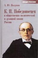 Полунов Александр - Победоносцев в общественно- политической и духовной жизни России