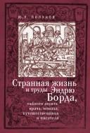 Юрий Полунов - Странная жизнь и труды Эндрю Борда, тайного агента, врача, монаха, путешественника и писателя