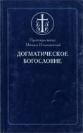 Михаил Помазанский - Догматическое богословие