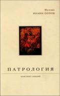 Попов Иоанн, мученик - Конспект лекций по патрологии