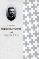 Иван Васильевич Попов – Труды по патрологии