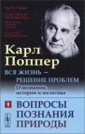 Карл Раймунд Поппер - Вся жизнь - решение проблем. О познании, истории и политике