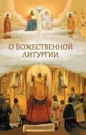Николай Посадский - О Божественной литургии