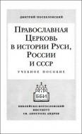 Православная Церковь в истории Руси России и СССР - Дмитрий Поспеловский