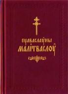 Праваслаўны малітваслоў - беларуская мова