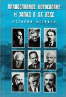 Православное богословие и Запад в XX веке. История встречи.