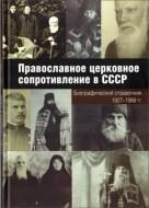 Православное церковное сопротивление в СССР