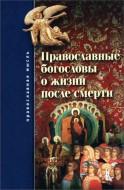 Православные богословы о жизни после смерти