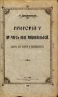 Преображенскiй - Григорій V патріархъ константинопольскiй. Обзоръ его жизни и дѣятельности