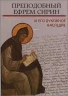 Преподобный Ефрем Сирин и его духовное наследие