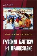 Константин Прохоров - Русский баптизм и православие