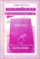 Прокопчук Андрей - Библейская герменевтика
