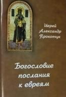 Иерей Александр Прокопчук – Богословие послания к евреям