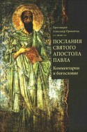 Протоиерей Александр Прокопчук - Послания святого апостола Павла - Комментарии и богословие