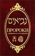 Пророки - Невиим - Танах - С переводом на русский язык - Шамир - Брис Аврогом