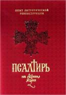 Псалтирь - Перевод на русский язык игумена Силуана - Туманова