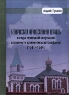 Андрей Леонидович Пуканов - Белорусская Православная Церковь в годы немецкой оккупации в контексте движения к автокефалии (1941-1944)
