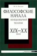 Максим Александрович Пылаев - Философские начала немецкоязычной теологии XIX— XX веков