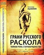 Пыжиков - Грани русского раскола - Тайная роль старообрядчества