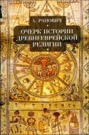 Абрам Ранович - Очерки истории древнееврейской религии