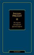 Бертран Рассел - История западной философии